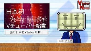 Vtuber News「大冒険」 6/21