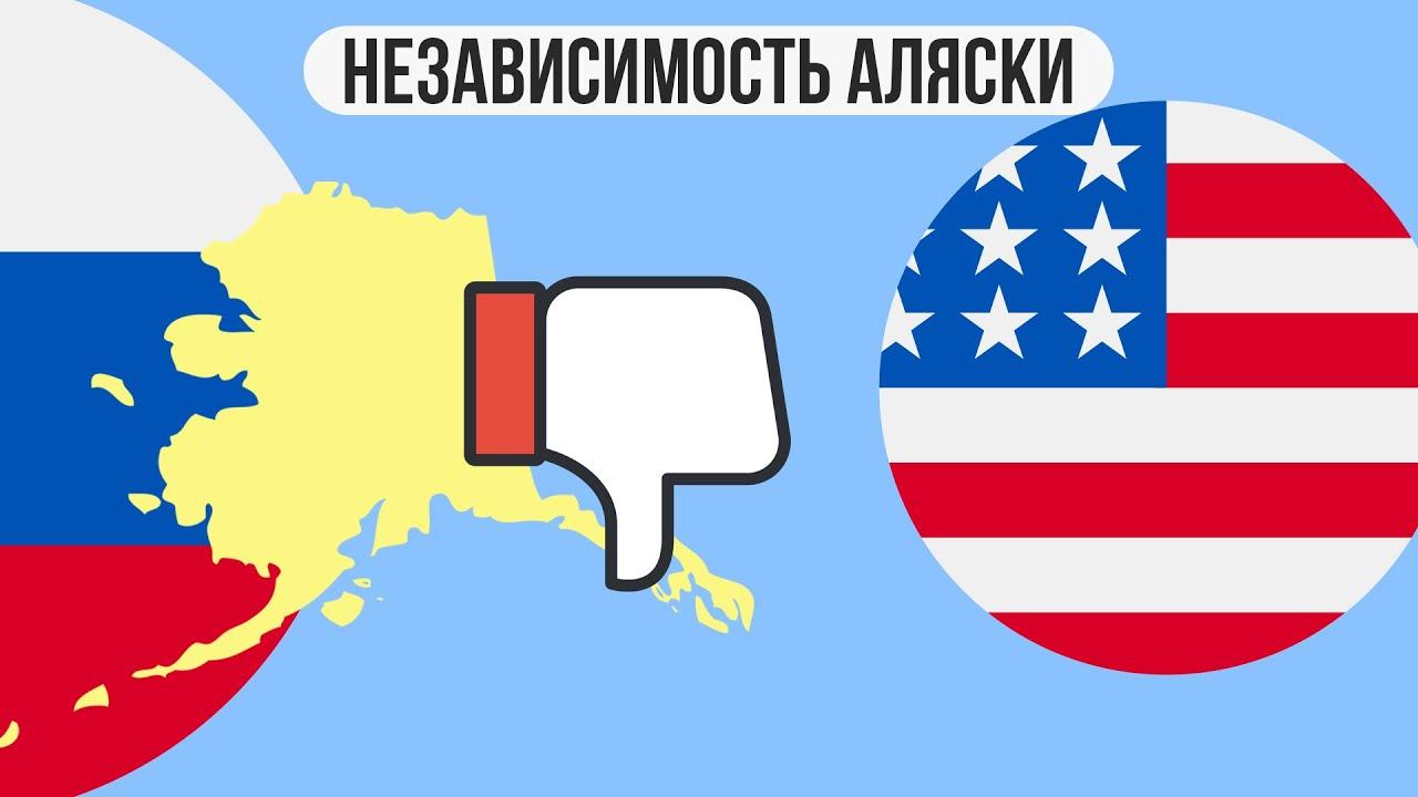Возможен ли выход Аляски из состава США?