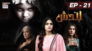 Bandish Episode 21 | 1st April 2019 | ARY Digital Drama