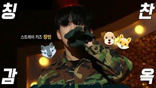 [스트레이 키즈] 창빈이를 칭찬감옥에 가둬보자 (Feat. 밥 먹다가 눈물 흘린 썰/복면가왕 리뷰)