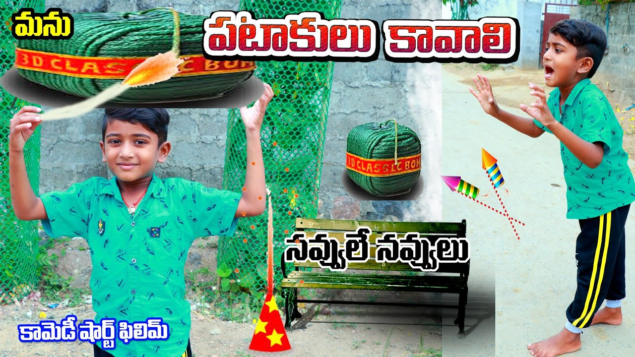pataakulu kavali manu || type of world fire crackers bomb || village comedy || telugu letest all