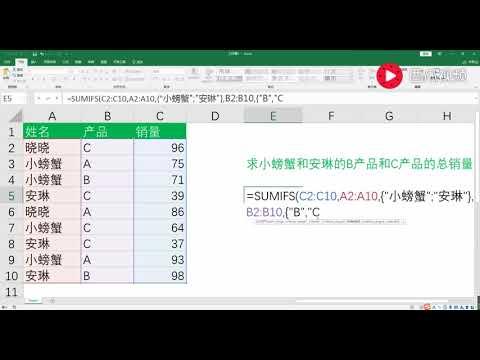 【Excel实用技术】SUMIFS多条件求和函数的另类用法