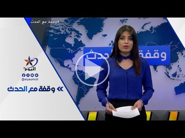 المشهد اليمني: فشل جهود إحلال السلام.. من يتحمل المسؤولية؟