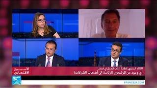 لقاء أرباب العمل في فرنسا.. أي وعود من المرشحين للرئاسة؟