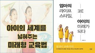 [엄마의 라이프 스타일, 아이의 미래가 되다] 김은형