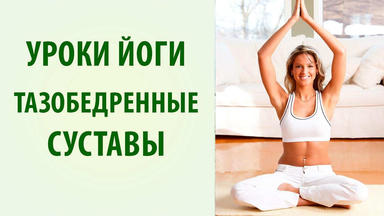 Видео йога для позвоночника и суставов причины горячих сустав