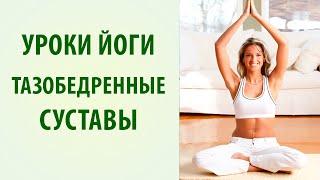 Йога для позвоночника. Упражнения для тазобедренных суставов [Yogalife](Йога для позвоночника. http://stress.hatha-yoga.com.ua/ получи бесплатный видеотренинг+книга Если представить, что наше..., 2014-12-29T12:08:38.000Z)