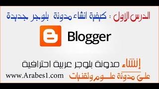 دورة احتراف البلوجر | الدرس 1: كيفية انشاء مدونة بلوجر جديدة - Blogger