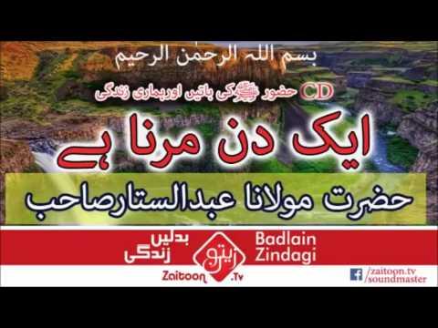 Aik Din Marna Ha | Maulana Abdul Sattar Bayan