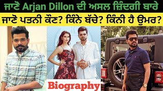 Arjun Dhillon Biography ! Lifestyle ! Interview ! Family ! Height ! Age ! Wife ! Village !Girlfriend