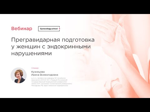 Прегравидарная подготовка у женщин с эндокринными нарушениями