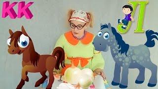 Буква Л 🖍 Учим буквы с Клавой 🖍 Русский алфавит  видео для малышей Первые Буквы