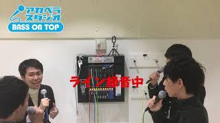 【アカペラライン録音】sus4@アカペラスタジオ/ベースオントップ神戸元町店
