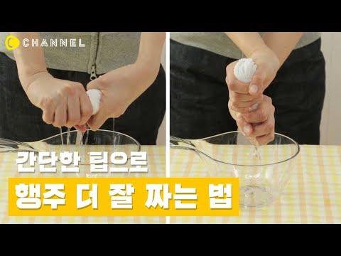 [꿀팁] 젖은 행주, 수건 더 잘 짜는 팁   씨채널 코리아