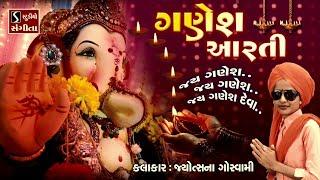 Ganesh Aarti - Jai Ganesh.. Jai Ganesh.. Jai Ganesh Deva