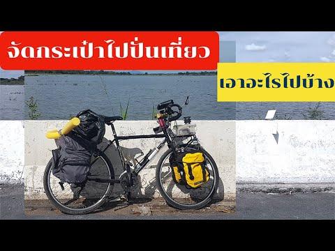 จัดกระเป๋าไปปั่นเที่ยวว่า เอาอะไรไปบ้างจักรยานทัวริ่งเบื้องต้น