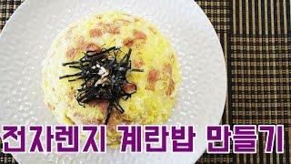 [간단 자취요리] 불 없이 요리하자! 전자렌지 계란밥 만들기 / 얌무 yammoo
