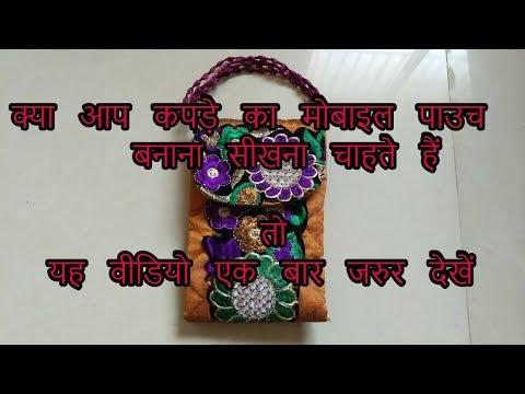 How to make mobile pouch from fabric at home-magical hands Hindi sewing tutorial 2018