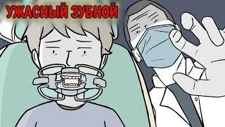Мой Стоматолог Издевался Надо Мной ● Русский Дубляж