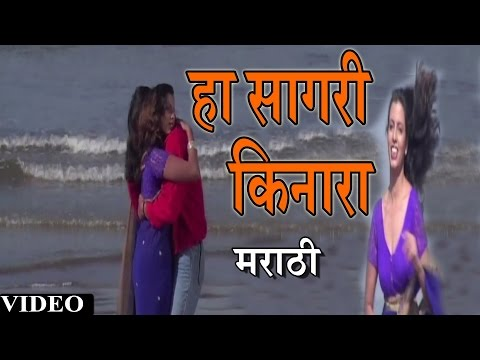 Ha Sagari Kinara Full Video Song Priyatam Priyatama | Marathi Film