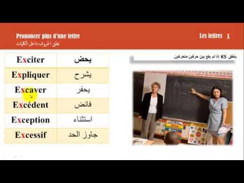 تعلم اللغة الفرنسية الحروف الحلقة الثامنة X Youtube
