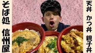 【信州屋】お蕎麦屋さんの丼3兄弟っ!出汁の香りと野菜の旨みで丼はココまで美味くなる…