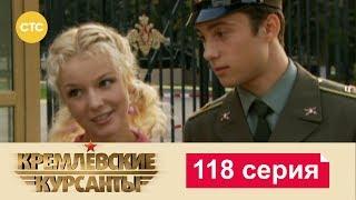 Кремлевские Курсанты 118
