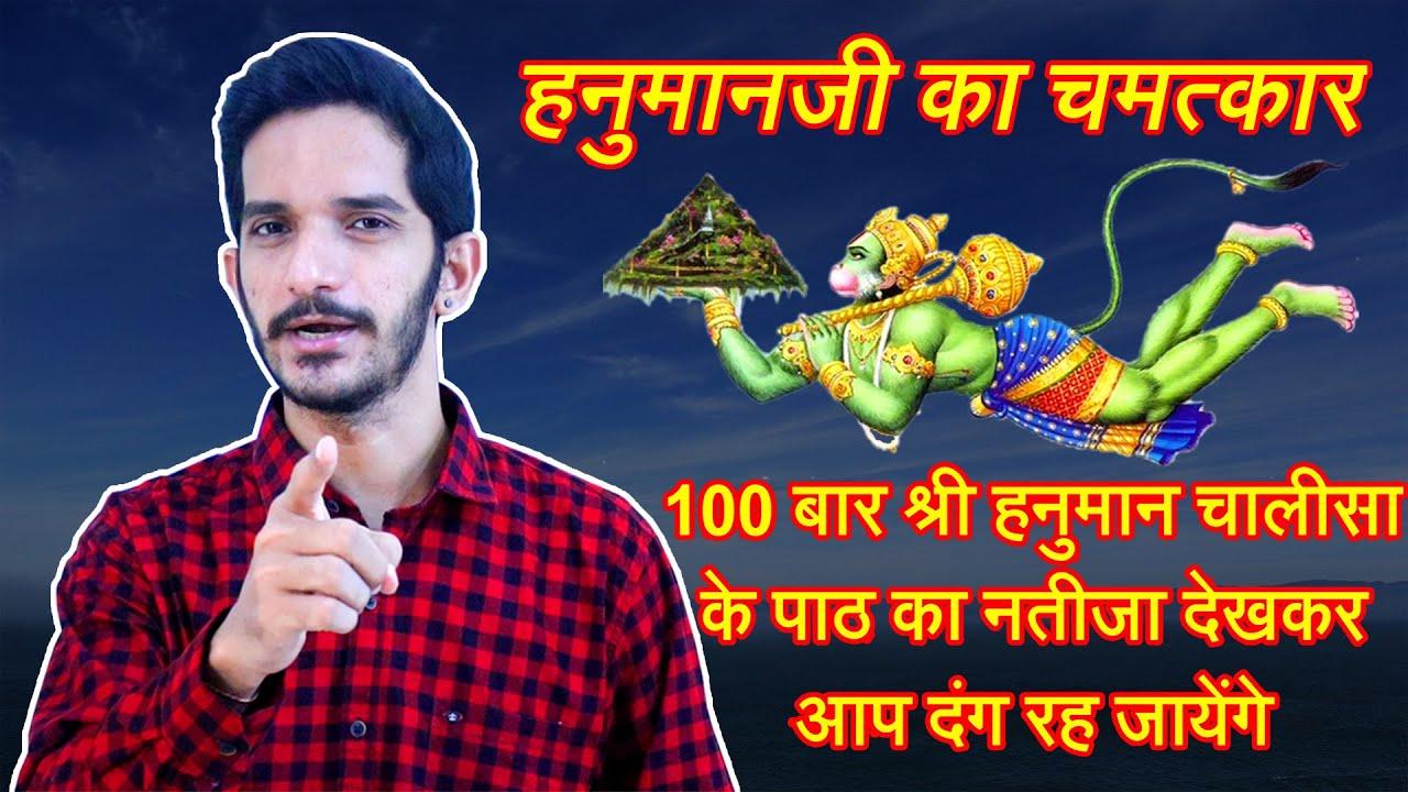 100 बार श्री हनुमान चालीसा पढ़ने के बाद देखो क्या हुआ - हनुमानजी के चमत्कार की सच्ची घटना