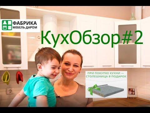 КухОбзор#2 кухня Вита - отзыв довольного покупателя!