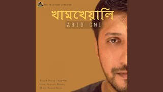 Khaamkheyali By Abid Omi Mp3 Song Download