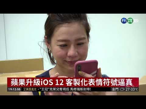 蘋果升級iOS 12 五大新功能受矚!| 華視新聞20180918
