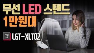 무선 LED 스탠드 조명등 수면등 간접등 클립타입 LG…