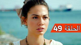 الطائر المبكرالحلقة 49 Erkenci Kuş