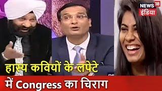 लपेटे में नेता जी | हास्य कवियों के लपेटे में Congress का चिराग | News18 India