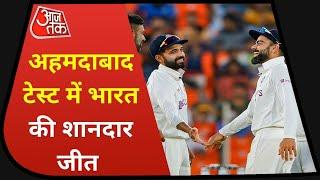 CRICKET BREAKING : Ahmedabad Test - India ने England को 10 विकेट से हराया