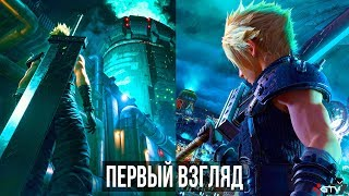 final Fantasy VII Remake Обзор