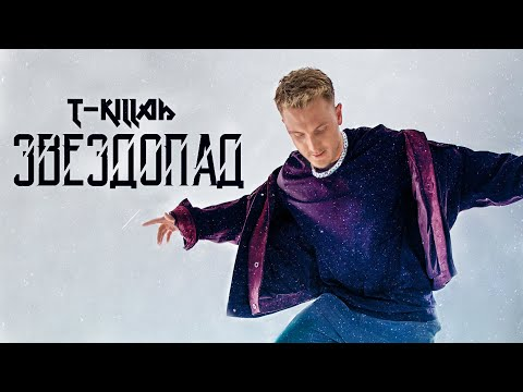 T-killah - Звездопад (Премьера трека 2020)