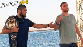 Хабиб - Гэтжи, ПЕРВАЯ ДУЭЛЬ ВЗГЛЯДОВ ПЕРЕД БОЕМ НА UFC 254