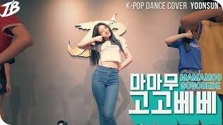 [K-POP COVER]  gogobebe(고고베베) - MAMAMOO(마마무)  / YOONSUN