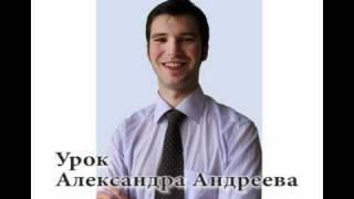 Урок Александра Андреева 2010-10-06