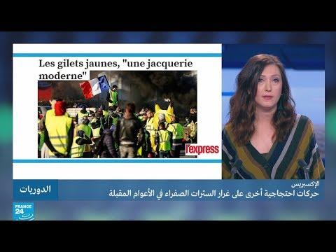 السترات الصفراء: حين يخرج الغضب الشعبي الفرنسي من عباءة النقابات  - 13:55-2018 / 11 / 23