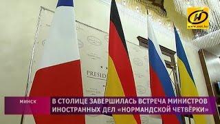 Завершилась встреча глав МИД «нормандской четвёрки» по ситуации на Донбассе