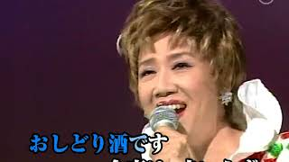 瀬川瑛子 - おしどり酒