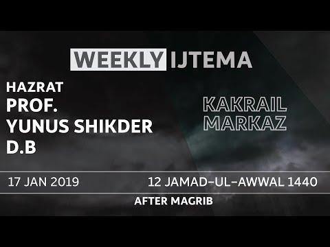 [IMP]Oita E Hobe Jeta ALLAH Chan - Prof. Yunus Shikder D.B | Weekly Ijtema(17 Jan 2019/After Magrib)