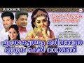 എത്രകേട്ടാലും മതിവരാത്ത മുരുകഭക്തിഗാനങ്ങൾ | Sree Murugan Songs | Hindu Devotional Songs Malayalam