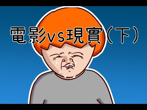 洋蔥極短篇   電影 VS 現實(下)   Onion Man