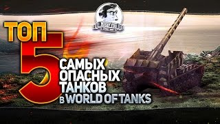 ТОП-5 самых ОПАСНЫХ танков в World of Tanks
