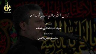ليش الأودهم - الحاج باسم الكربلائي