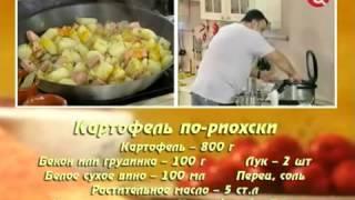 Картофель по риохски