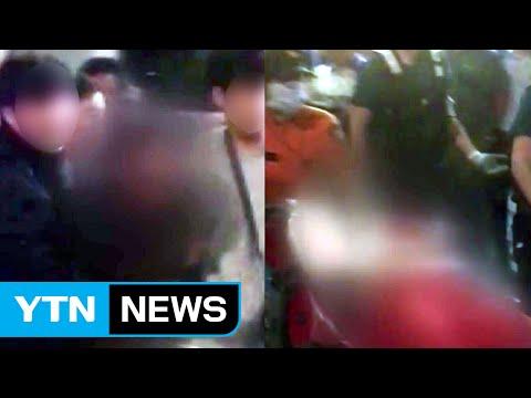 강남 라이브 카페서 흉기 난동...1명 중상 / YTN